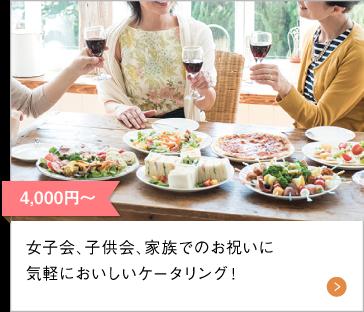 4,000円〜 女子会・子供会、家族でのお祝いにおいしいケータリング!