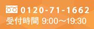 0120-71-1662 受付時間 9:00〜19:30
