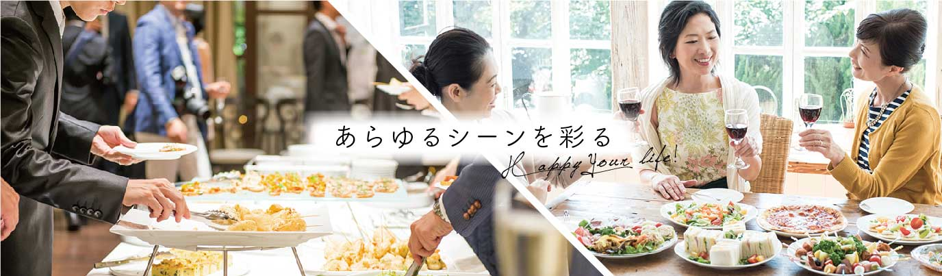 あらゆるシーンを彩る横濱亭のケータリング