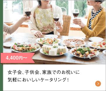 2,750円(税込)〜 女子会、子供会、家族でのお祝いに気軽においしいケータリング!